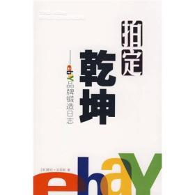 拍定乾坤:ebay品牌锻造日志