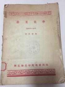 50年代油印本:农业化学(西北师范学院)