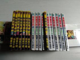 海暗月影 1-18册(配本)