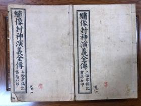 绣像封神演义全传 全十册 民国石印