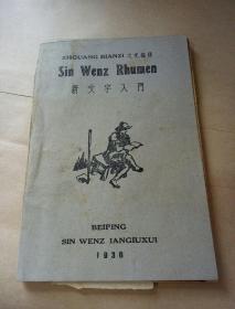 北平新文字研究会丛书第一种:新文字入门[1936年版 之光编]  民国二十六 之光编辑