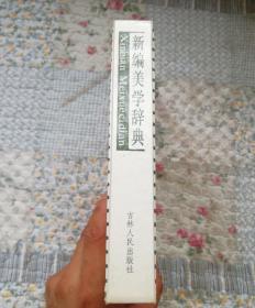 新编美学辞典(自然旧)