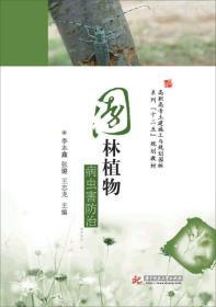 """园林植物病虫害防治(高职高专土建施工与规划园林系列""""十二五""""规划教材)"""