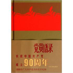党员语录(庆祝中国共产党成立90周年)