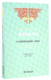 清教徒的革命 关于激进政治起源的一项研究 文化与政治译丛