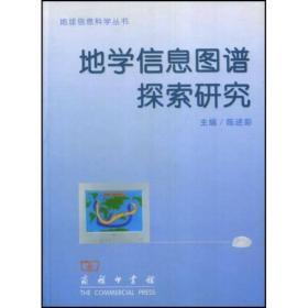 地学信息图谱探索研究