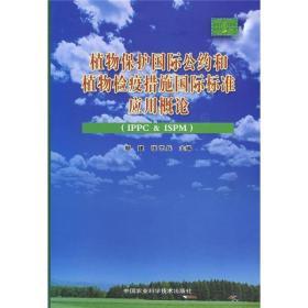 植物保护国际公约和植物检疫措施国际标准应用概论