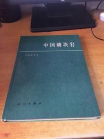 中国磷块岩(作者签赠本)
