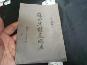 民国36年上海初版:苏联集体农场法