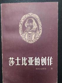 莎士比亚的创作(山东大学吴富恒校长题签、胡德麟教授校)