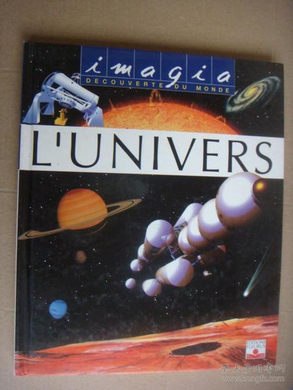 lunivers (imagia decouverte du monde) 法语原版  <宇宙>  精装大16开全铜版  彩色图文本