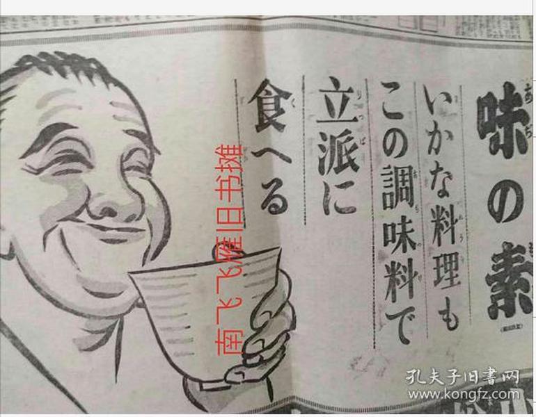 1933年日本报纸,共产党检举,满洲幸福,河川建设,味素,300