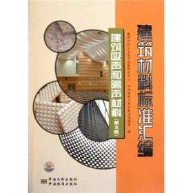 建筑材料标准汇编[ 建筑吸声和隔声材料]