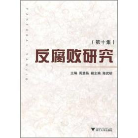 反腐败研究[  第十集]