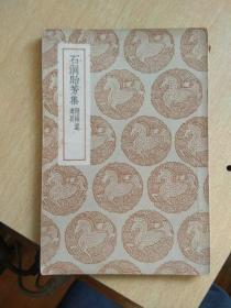 石洞贻芳集(民国丛书集成本)