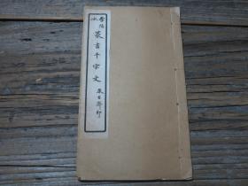 《李阳冰篆书千字文》