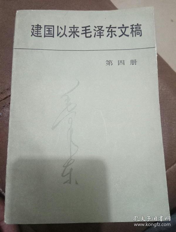 建国以来毛泽东文稿(第四册)