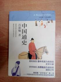 中国通史(16开本 吕思勉 著)