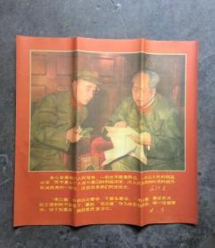 早年解放区宣传画 全心全意的为人民服务 墙贴画 红色宣传海报