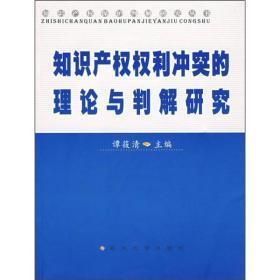 知识产权权利冲突的理论与判解研究