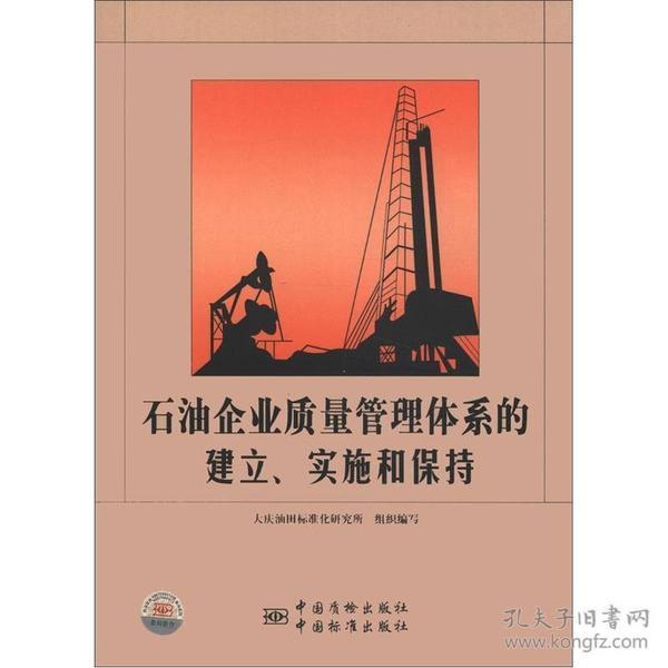 石油企业质量管理体系的建立、实施和保持