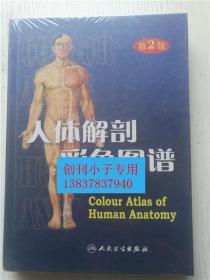 人体解剖彩色图谱  郭光文 王序主编  16开精装本,2008年第二版