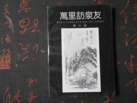 万里访泉友【第三册】