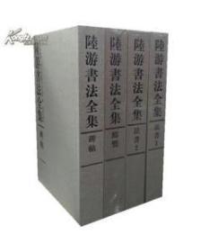 陆游书法全集【 全四册】