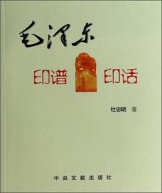 毛泽东印谱印话