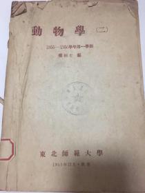 50年代油印本:动物学(东北师范大学)