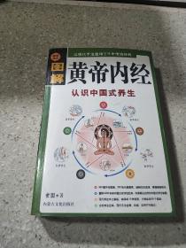 图解 黄帝内经 认识中国式养生