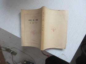 日文原版 阿部一族• 舞姬 昭和60年 64开