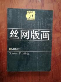 】5丝网版画 :浙江美术学院出版社