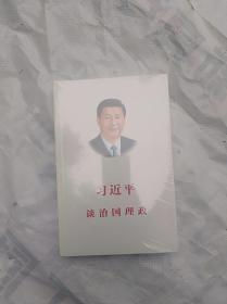 习近平谈治国理政(全新未开封)                            (16开)   《112》