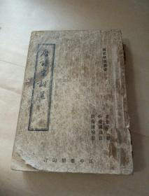 唐诗宋词选【中华民国三十五年沪初版】