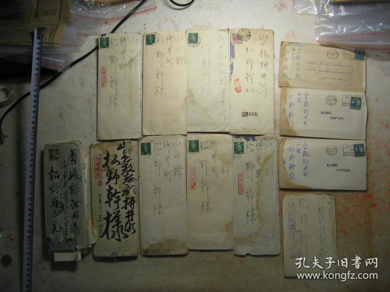二战侵华日军信件13件,都是写给松野干,珍贵抗战史料
