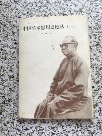 中国学术思想史论丛.1