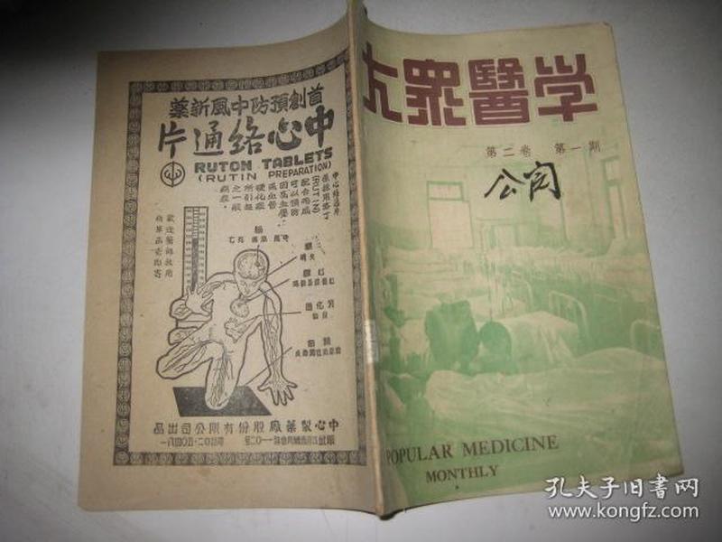 大众医学 第二卷 第一期