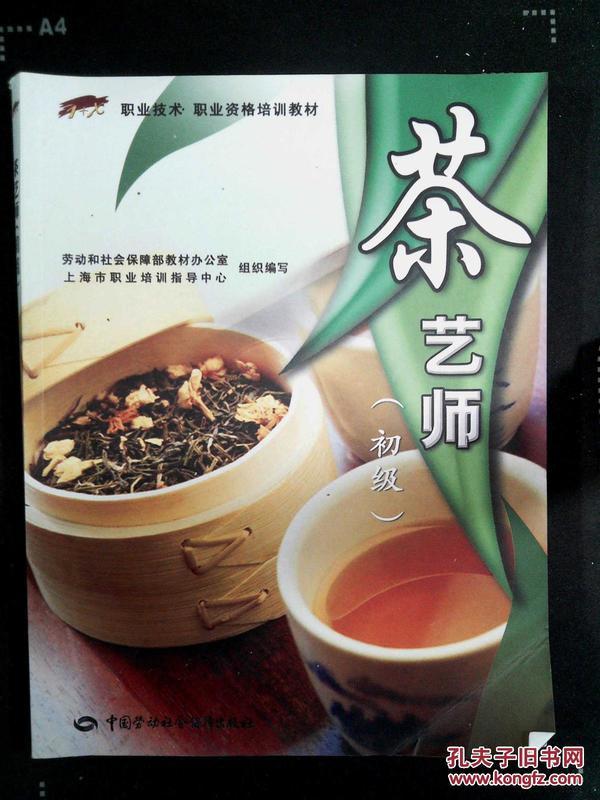 职业技术·职业资格培训教材:茶艺师(初级)·_