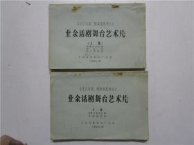 1965年16开油印本 华北区话剧、歌剧观摩演出会:业余话剧舞台艺术片(上下集) 两册全