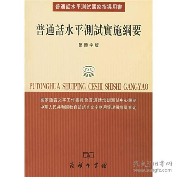 普通话水平测试国家指导用书:普通话水平测试实施纲要(繁体字版)