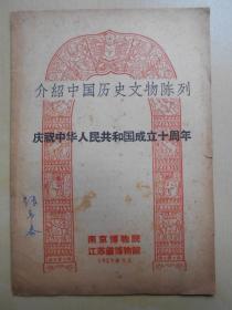 1959年【介绍中国历史文物陈列】庆祝中华人民共和国成立十周年 ,南京博物院