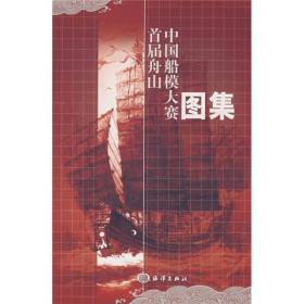 首届舟山中国船模大赛图集