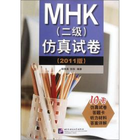 MHK(2级)仿真试卷(2011版)