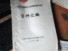 江苏省中西医结合学会疼痛学术会议  资料汇编             Q3