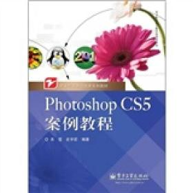 Photoshop CS5案例教程