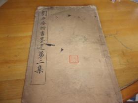 民国线装--刘石庵楷书墨迹第二集---16开大开本29.5*17.5cm