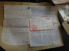2:武汉大学教授 著名翻译家袁锦翔信札: 2通3页 代封