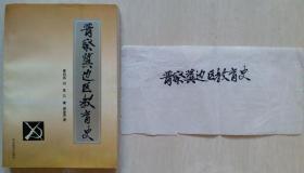 同聂荣臻在晋察冀边区老领导刘凯风毛笔题写《晋察冀边区教育史》签