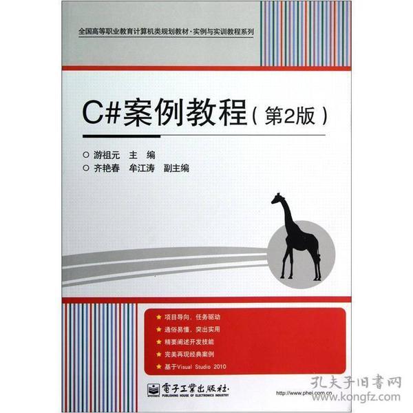 全国高等职业教育计算机类规划教材·实例与实训教程系列:C#案例教程(第2版)